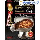 神田カレーグランプリ 欧風カレーボンディ チーズカレー お店の中辛(180g)