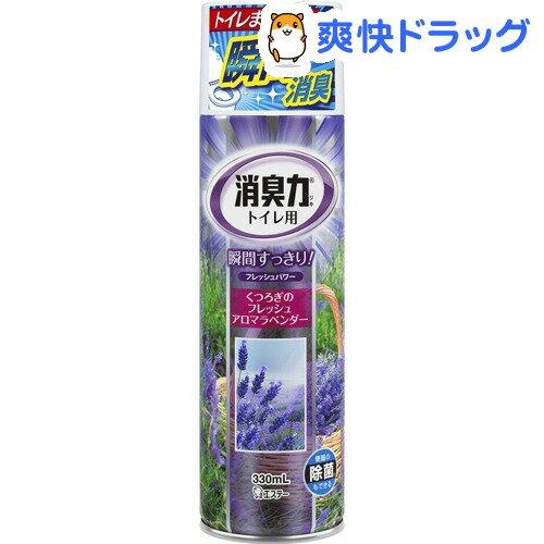 トイレの消臭力スプレー ラベンダー(330mL)【消臭力】[消臭剤]...:soukai:10037517