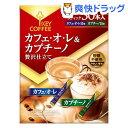 キーコーヒー カフェオレ&カプチーノ贅沢仕立て(30本入)【キーコーヒー(KEY COFFEE)】