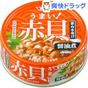うまい! 赤貝醤油煮(65g)