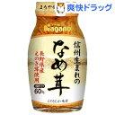 信州生まれのなめ茸(170g)[缶詰]
