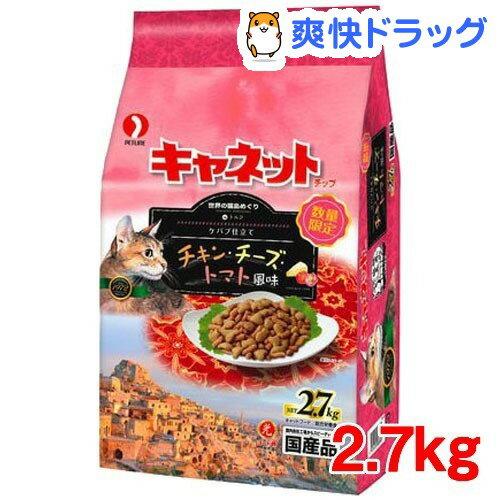キャネットチップ チキン・チーズ・トマト風味 ケバブ仕立て(2.7kg)【キャネット】