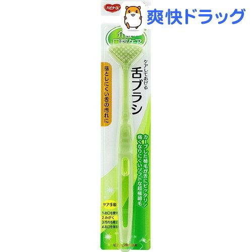 舌ブラシ(1本入)[ピジョン 舌クリーナー 口臭予防]...:soukai:10001013