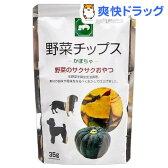 野菜チップス かぼちゃ(35g)