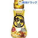 味の素 香り立つパラっと炒飯油(70g)【味の素(AJINOMOTO)】