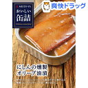 おいしい缶詰 にしんの燻製オリーブ油漬(90g)【おいしい缶詰】