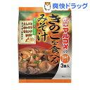 【訳あり】きのこを食べるみそ汁(3食入)