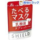 シールド乳酸菌タブレット(33g)