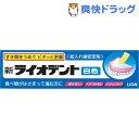 総入れ歯安定剤 新ライオデント(60g)【ライオデント】[入れ歯安定剤 ライオン]