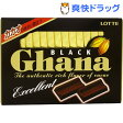 ガーナブラック エクセレント(134g)【ガーナチョコレート】[チョコレート お菓子 おやつ]