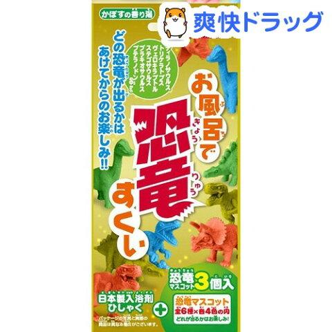 お風呂で恐竜すくい かぼすの香り(25g)