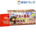 【アウトレット】【訳あり】マカ+亜鉛MAX1(310mg*1粒*30袋)[マカ 亜鉛 サプリ サプリメント]