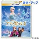 アナと雪の女王 MovieNEX(1セット)[アナと雪の女王 dvd 日本語 英語 おもちゃ]【送料無料】