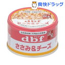 デビフ ささみ&チーズ(85g)【デビフ(d.b.f)】[国産 無着色]