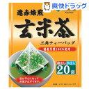 三角ティーバッグ 遠赤焙煎玄米茶(20包入)[お茶]