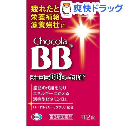 【第3類医薬品】チョコラBBローヤルT(112錠)【チョコラ】【送料無料】