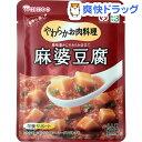 和光堂 介護食/区分3 食事は楽し 麻婆豆腐(100g)【食事は楽し】