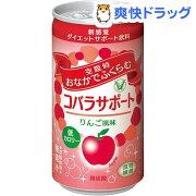 コバラサポート 低カロリー りんご風味(185mL*6本入)【コバラサポート】