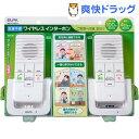 エルパ DECTワイヤレスインターホンセット WIP-5150SET(1セット)【エルパ(ELPA)...