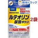 DHC ルテオリン尿酸ダウン 20日分(20粒入*2袋セット)