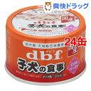 デビフ 子犬の食事 ささみペースト(85g*24コセット)【デビフ(d.b.f)】【送料無料】