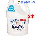 コンフォート 柔軟剤 センシティブスキン(3.8L*2コセット)【コンフォート(Comfort)】【送料無料】