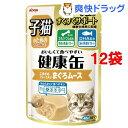 子猫のための健康缶 パウチ こまかめフレーク入りまぐろムース(40g*12コセット)【健康缶シリーズ】