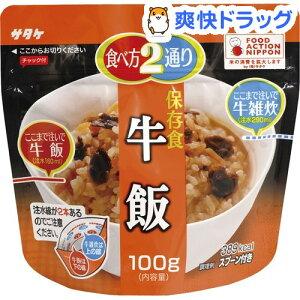 マジックライス 牛飯(100g)【マジックライス】