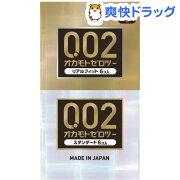 コンドーム/0.02 アソート(6コ入*2コセット)【0.02(ゼロツー)】