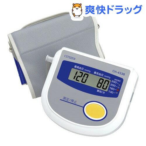 【訳あり】シチズン 電子血圧計 CH-433B(1台)[x55 血圧計 上腕式]【送料無料…...:soukai:10109745