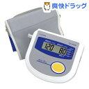 【訳あり】シチズン 電子血圧計 CH-433B(1台)[x55 血圧計 上腕式]【送料無料】