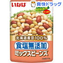 北海道産 食塩無添加 ミックスビーンズ(50g)