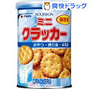 ブルボン 缶入ミニクラッカー(75g)【ブルボン】