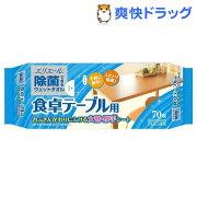 エリエール 除菌できるウェットタオル 食卓テーブル用(70枚入)【daio35shunen】大王製紙【エリエール】