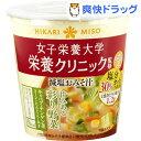 ひかり 女子栄養大学監修 カップみそ汁 彩り野菜(1コ入)