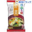 料亭の味野菜 フリーズドライ(1食)【料亭の味】