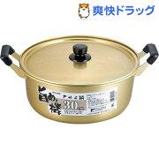 旨めぇ楼 アルミ鍋 30cm UR-3498(1コ入)【旨めぇ楼】