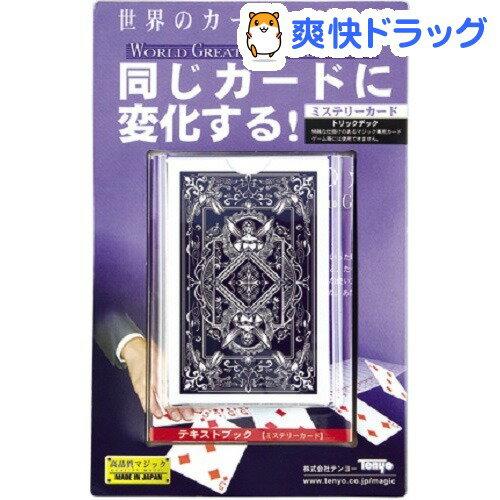 ワールドグレイテストカードマジック ミステリーカード(1セット)[おもちゃ]...:soukai:10483679