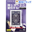 ワールドグレイテストカードマジック ミステリーカード(1セット)