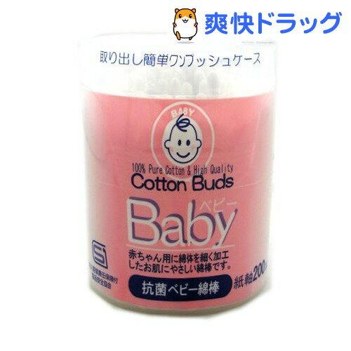 抗菌 ベビー 綿棒(200本入)[衛生用品 ベビー用品]...:soukai:10370671