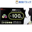 やわらかニトリル手袋 SSサイズ(100枚入)【やわらか手袋】