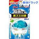 【在庫限り】液体ブルーレットおくだけ 除菌EX お試し スーパーミント(70mL)【ブルーレット】