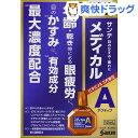 【第2類医薬品】サンテメディカル アクティブ(12mL)【サンテ】