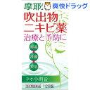 【第2類医薬品】ネオ小町錠 126錠(126錠入)