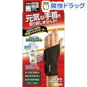 ミューラー フィッテッドリストブレイス 左手用 大きいサイズ(L〜XLサイズ)【ミューラー】