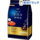 マキシム ちょっと贅沢な珈琲店 レギュラーコーヒー スペシャルブレンド(1000g)