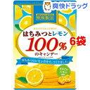 はちみつとレモン100%のキャンデー(50g*6コ)【扇雀飴本舗】