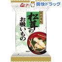 アマノフーズ 粋彩寿椀 松茸のお吸い物(3g*1食入)【ア