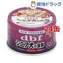 デビフ シニア犬の食事 ささみ&さつまいも(85g*24コセット)【デビフ(d.b.f)】【送料無料】