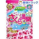 【在庫限り】バスクリン 咲け!咲け!桜満開の香り(600g)【バスクリン】